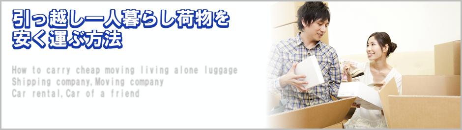 引っ越し一人暮らし荷物を安く運ぶ方法